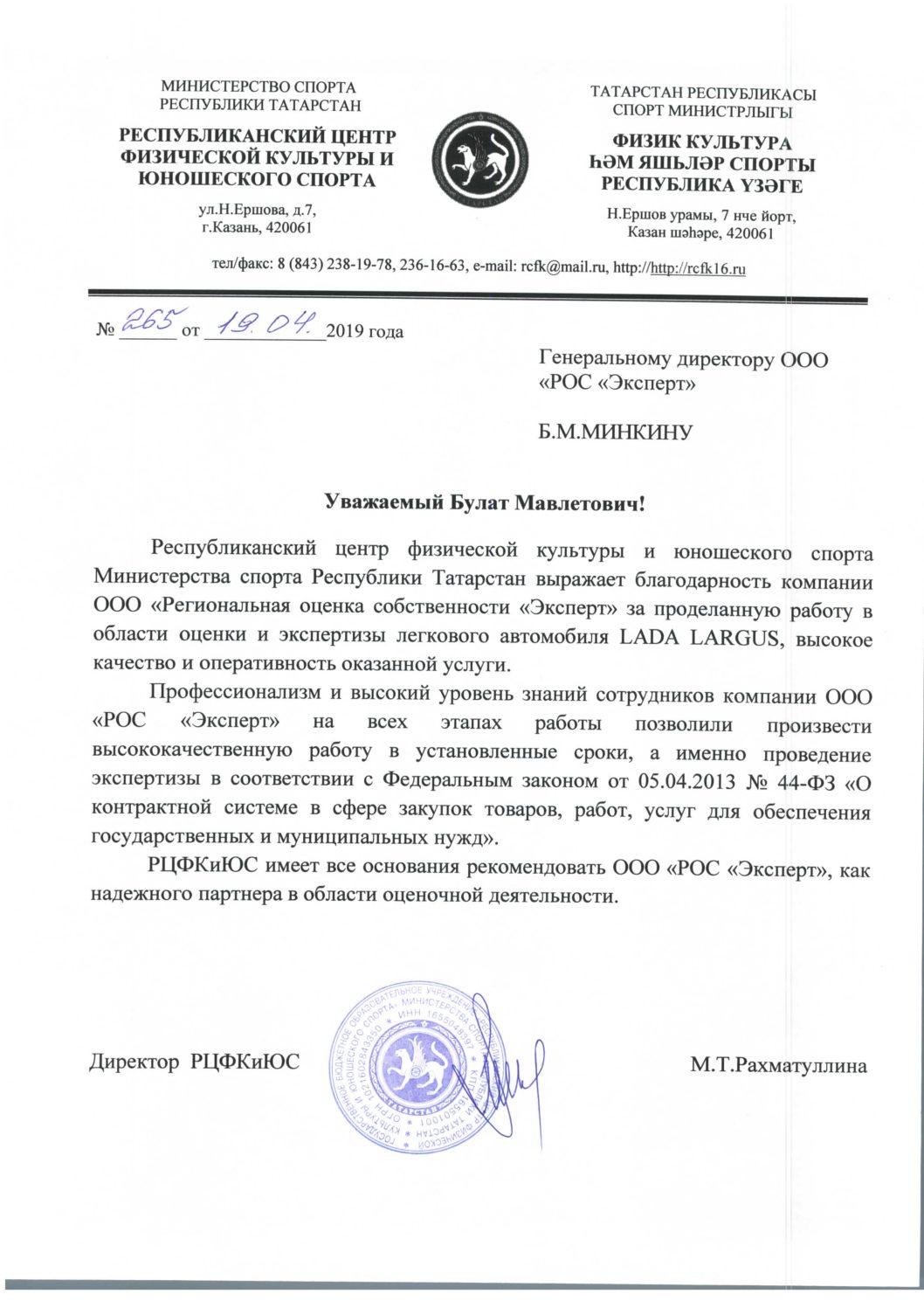 Министерство спорта Республики Татарстан