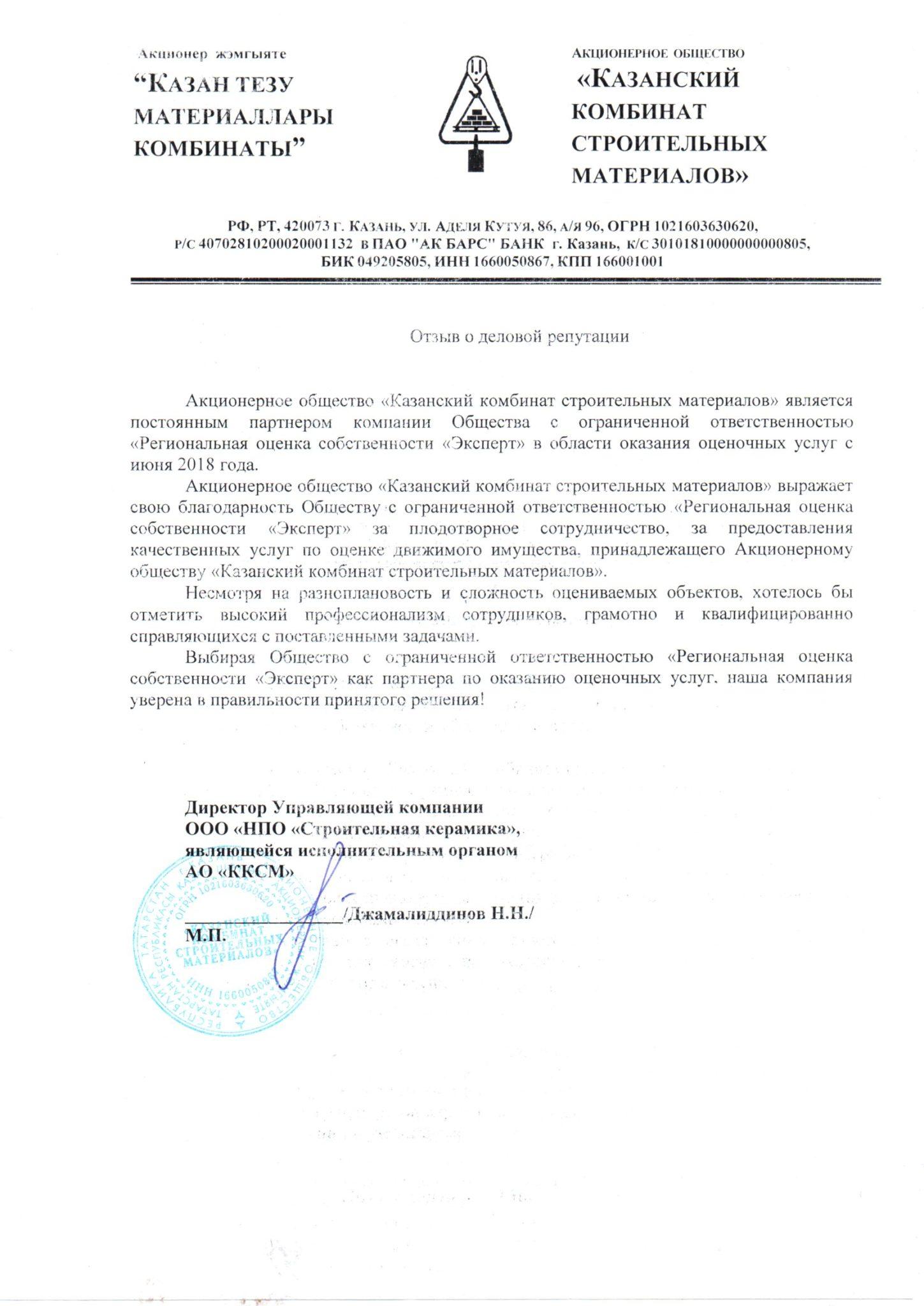 АО «Казанский комбинат строительных материалов»