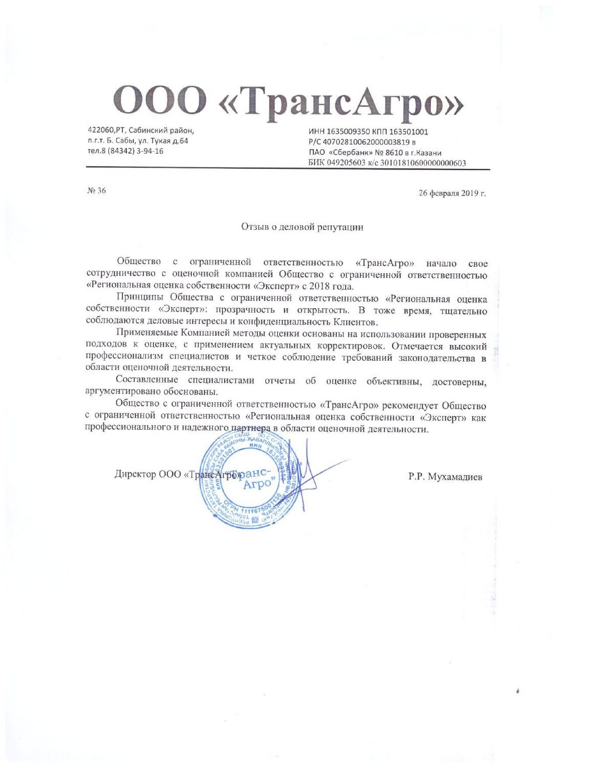 ООО «ТрансАгро»
