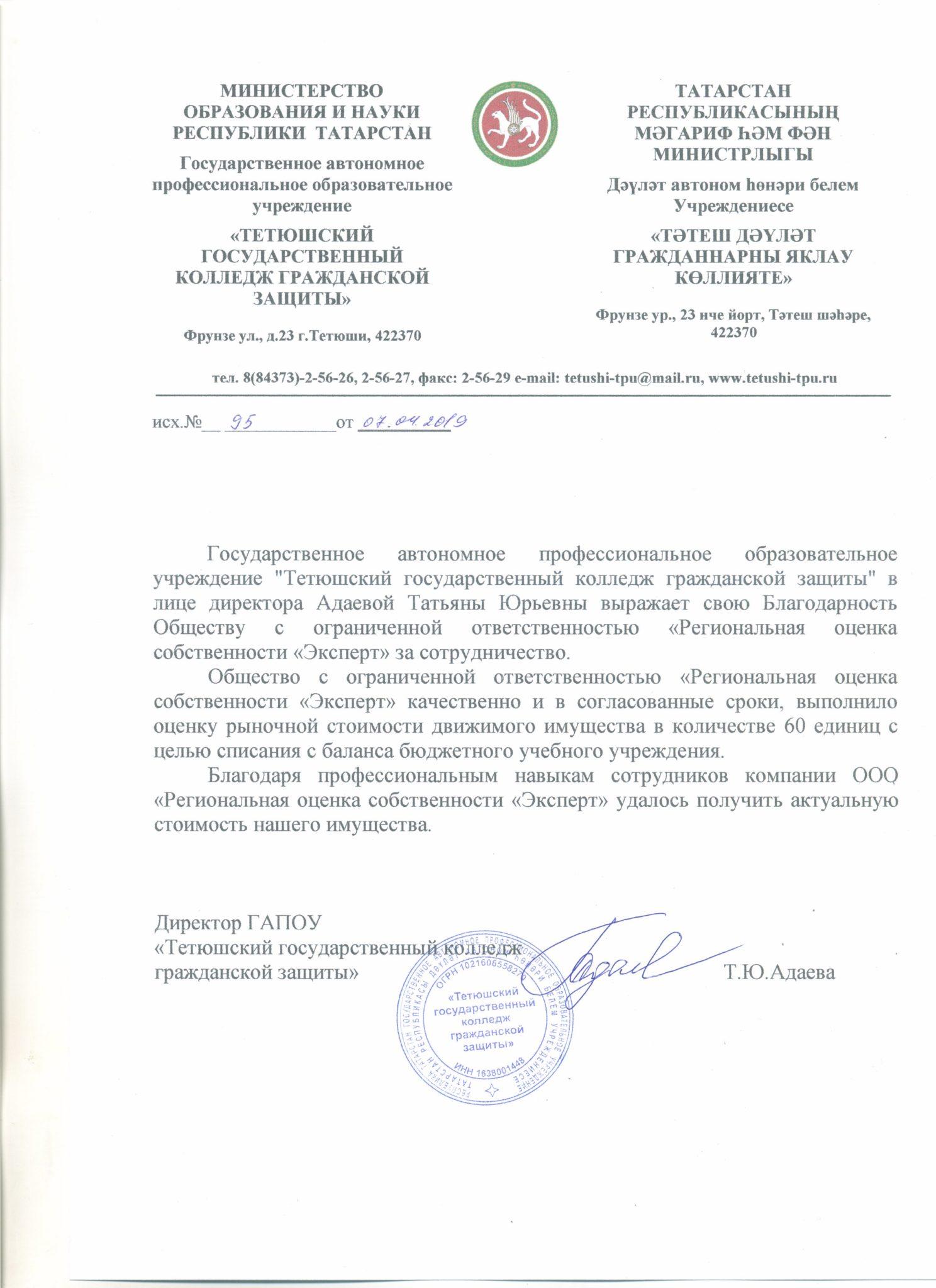 ГАПОУ «Тетюшский государственный колледж гражданской защиты»